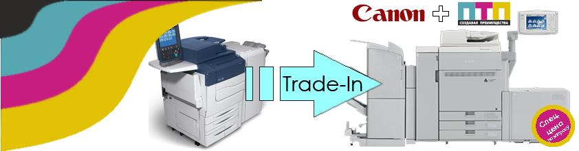 Акция! Trade-In на новинку 2017 года Canon imagePRESS C650