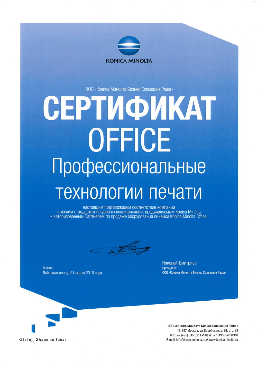 Сертификат Konica Minolta Office